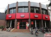 红宝石食品 龙头店