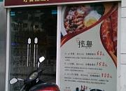 揽粤美味厨房