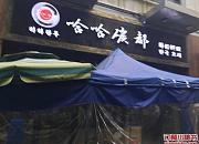 哈哈碳都 韩国料理