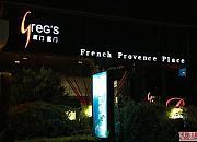 Greg′s厦门厦门法国餐厅