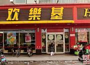 欢乐基 湘东店