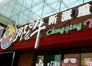 那么牛重庆火锅-谭记十三香龙虾 梦时代店