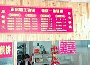 重庆一绝砂锅