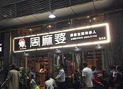 周麻婆 宝龙城市广场店