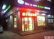 香港麦琪蛋糕 齐河新华路店