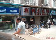 武汉荆州土菜馆