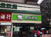 吉祥馄饨 国贸店