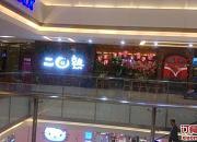 二回熟台湾涮涮锅 万达广场店