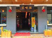 京味楼老北京涮羊肉