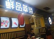 鲜品萃外带寿司 武展店