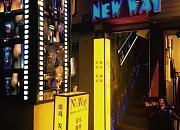 NEW WAY 最纯粹轻音乐鸡尾酒吧