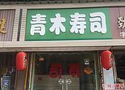 青木寿司 钟家村店