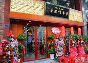 洋盘哥老倌 江汉路旗舰店