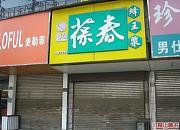 葆春鲜王浆 东部购物公园店