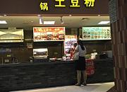 砂锅土豆粉 奥山世纪城店