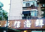 永信海鲜 工业路店