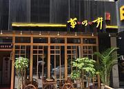 菊乃井创作日本料理 吉乃川2店