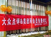 贸易大厦重庆鸡公煲 第一分店
