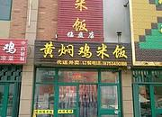 黄焖鸡米饭 临盘店