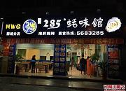 285蚝味馆 前埔店