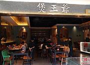 煲王爷港式茶餐厅