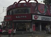 米国煲仔饭 虎泉华师东门店