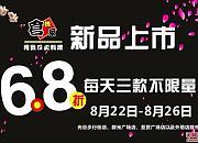 仓桥家精致日式料理 大洋龙阳店