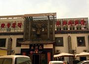 黄牛庄 工人路店