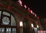 骊山十三花民俗餐厅