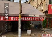 毛家人湖南土菜馆