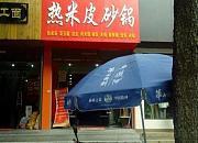 汉韵和热米皮砂锅
