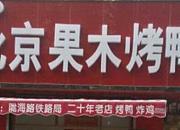 徐记北京果木烤鸭 民安路店