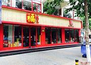 福状元粥店 航海路店