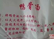 帮福乐烤鸭王朝