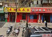 韦亮记黄焖鸡米饭 裕鸿国际店