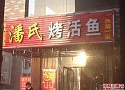 潘氏烤活鱼