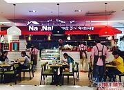 娜娜家韩国芝心年糕料理 CBD店