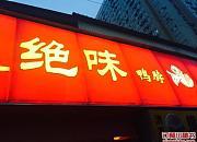 绝味鸭脖 M郑州陈寨店