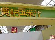 黄记玉米汁 丹尼斯4天地店