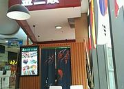 金三顺韩国紫菜包饭餐厅 万悦城店