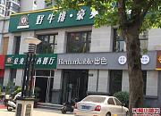 豪爽来中西餐厅 农业南路店