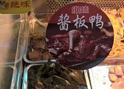 绝味鸭脖 郑州建设路三店