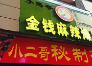 小马哥金钱麻辣爆肚 郑州总店