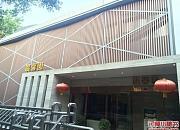 温馨园 庆丰街店