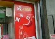 绝味鸭脖 鑫苑鑫都汇店