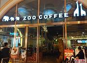 ZOOCOFFEE 兴正元广场店