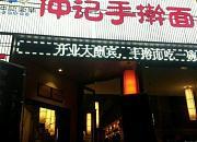 仲记手擀面 红专路店