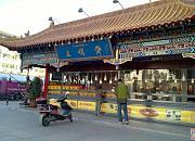 五顺斋清真烤鸭 文化路店