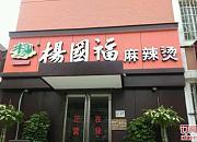 杨国福麻辣烫 祭城店