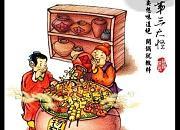 杨翔豆皮涮牛肚 凯德广场店